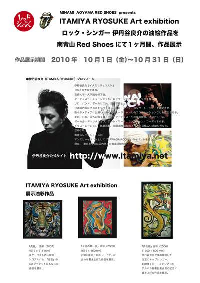 ART ROCKS TOKYOフライヤー裏:mini.jpg