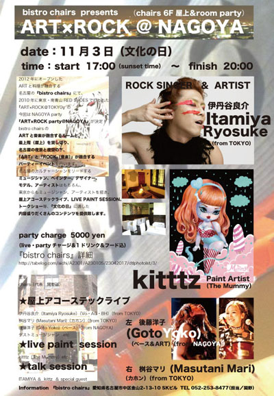 ART×ROCK@NAGOYA1103_flyer_fix_s.jpg