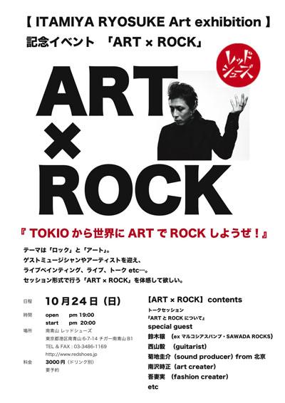 ART×ROCKフライヤー表new修正midle:mini.jpg