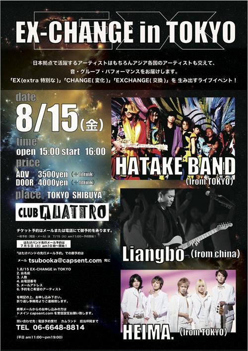ex-change_in_tokyo0815c500.jpg