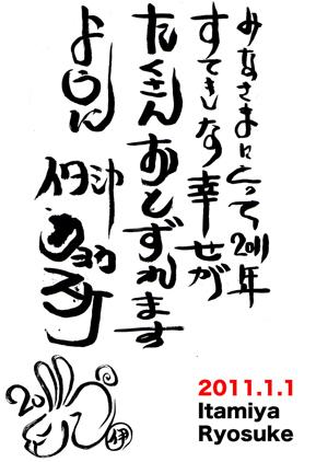 nenga_2011_mmm.jpg