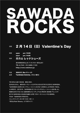 sawada rocks flyer 完成siteedit.jpg