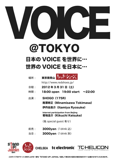voice@tokyo_omote_out_end1mini.jpg