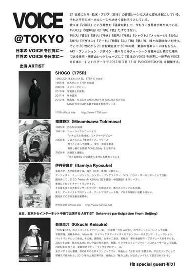 voice@tokyo_ura_out_end1mini.jpg